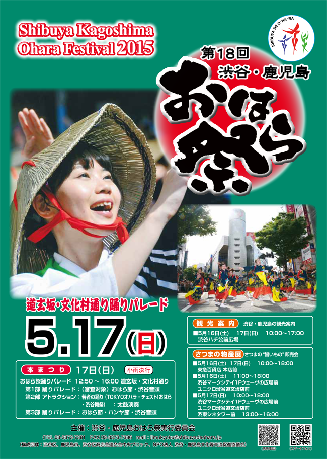 第18回 渋谷・鹿児島おはら祭
